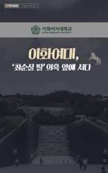 [디지털 오피니언] 이화여대, '최순실 딸' 의혹 앞에 서다