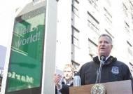 미국투자이민 뉴욕시 'WIFI 부스 설치' 프로젝트 선보여 ... 스마트 뉴욕시에 EB-5자금 기여