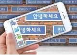 """[지식충전소] """"얼라 했더니 Kid…3년 내 사투리까지 자동번역"""""""