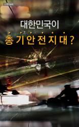[디지털 오피니언] 대한민국이 총기안전지대?