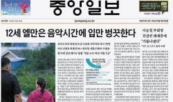 """""""사각지대 중도입국 자녀, 법 차원 끌어들일 것"""""""