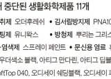 유해물질 178배 <!HS>탈취제<!HE> 등 판매 중단