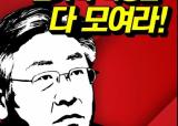 """이재명 성남시장 """"혁명적 변화의 폭풍 속으로 뛰어들겠다"""" 대선출마 선언"""