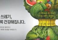 [국민의 기업] 음식물쓰레기 종량제 '일석이조 효과'