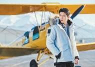 [leisure&style] 세련되고 따뜻한 항공 다운재킷, 겨울 하늘을 훨~훨 날고 싶다