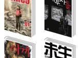 [매거진M] 시대의 맥을 짚는 만화가 세상 모든 것의 기원을 100권에 담다