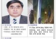 성인봉 간 울릉경비대장, 실종 8일 만에 숨진 채 발견