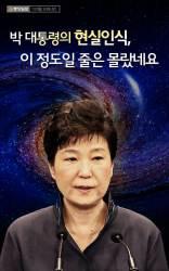 [디지털 오피니언] 박 대통령의 현실인식, 이 정도일 줄은 몰랐네요