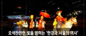 [주말 여행 어디 갈까] 오색찬란한 빛을 밝히는 '한강과 서울의 역사'