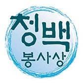 헌혈 353회, 청소년 쉼터 운영…약자 손 잡아준 공무원들