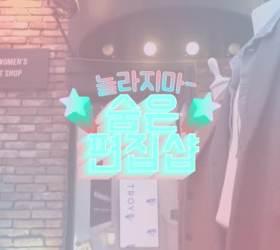 강남 <!HS>가로수길<!HE> 못지 않은 퀄리티 자랑하는 강북 편집샵 3 곳