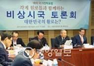 9일 오전 국회서 국가전략포럼 주최 '비상시국 대토론회' 열려