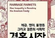 [책 속으로] 결혼은 부자들의 특권…경제 불평등이 부른 불균형 사회