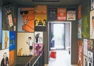 [라이프 트렌드] 그림 가득한 카페, 조각품 전시한 방…