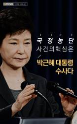 [디지털 오피니언] 국정농단 사건의 핵심은 박근혜 대통령 수사다