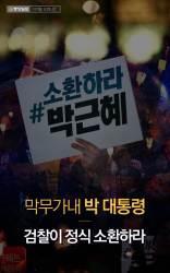 [디지털 오피니언] 막무가내 박 대통령, 검찰이 정식 소환하라