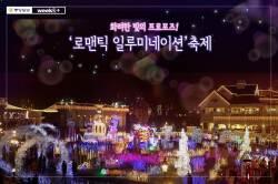 [주말 여행 어디 갈까] 화려한 빛의 프로포즈! '로맨틱 일루미네이션' 축제