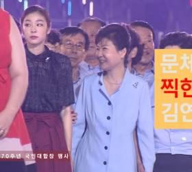 [영상] 찍힌 김연아·특혜 의혹 <!HS>손연재<!HE>…박 대통령 바라보는 시선차이