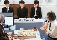 조치훈 9단, 일본판 알파고 '딥젠고'에 1승 1패