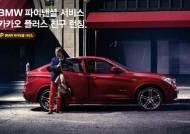 BMW 파이낸셜, 카카오 플러스친구 서비스 개시