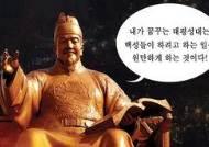 [디지털 스페셜만평] 태평성대