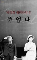 [디지털 오피니언] '박정희 패러다임'은 죽었다