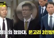 """JTBC, 문고리 권력 비밀 밝힌다…""""3인방이 전화하면 수석급 벨소리"""""""
