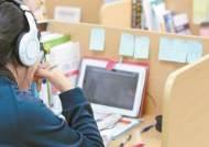 [라이프 트렌드] 국·영·수 보충수업, 온라인 강의 과목 스스로 정해 공부