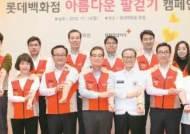 [희망 나누는 기업] 헌혈 캠페인 '아름다운 팔걷기' 전점에서 진행