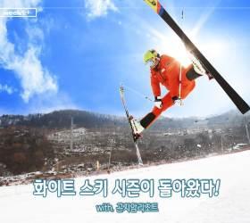 [주말 여행 어디 갈까] 화이트 스키 시즌이 돌아왔다!