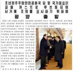 카스트로 장례식 앞두고 30년 전 사진 꺼낸 북한