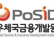우체국금융개발원, '2016년 대한민국 자원봉사대상' 행정자치부 장관상 수상