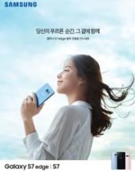 갤럭시S7, 블루코랄 모델 출시 후 아이폰7 제치고 1위 탈환