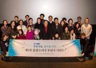 플랜코리아 '2016 후원자 어워드' 진행…삼성전자 'The좋은 기업상' 수상