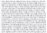 최순실 특검팀과 박지원의 인연과 악연