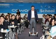코웨이, 신사회공헌 'Wi School'로 청년 창업 지원