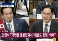 대기업 총수 청문회 국내외 관심 폭발