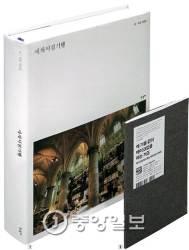 [<!HS>지식<!HE>충전소] 넘기는 손맛, 별별 디자인…전자책엔 없는 재미