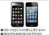 삼성, 디자인특허 최종심서 애플 이겼다