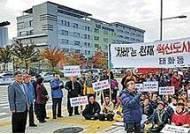 """우정혁신도시 '핑퐁게임'…LH """"받아라"""" vs 울산시 """"못 받아"""""""