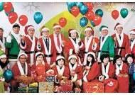 산타로 변신한 주민 150명, 소외 어린이들에 '희망 선물'