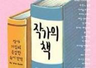[내 가슴을 적신 책 한 권] 내가 줄쳐 가며 읽었던 책들을 다른 작가들이 읽고 느낀 고백