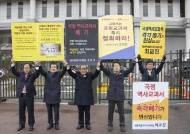 전국 시도교육감협의회, 국정교과서 폐기 촉구