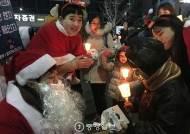 """캐럴 울려퍼진 광주 금남로 촛불집회…""""탄핵 크리스마스"""""""