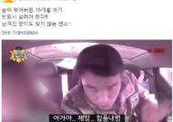 의식 잃은 아기 1분 만에 살린 대구 경찰 영상 화제