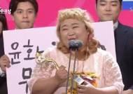 [SBS 연예대상]홍윤화, 코미디 부문 최우수상