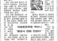 배우 윤석화 남편 김석기 전 중앙종금대표, 16년 해외도피 끝에 귀국