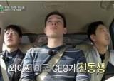 """택시 출연 조우종 """"친동생이 YG 미국 지사장"""" 눈길…<!HS>조주종은<!HE> 누구"""
