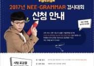 NE 능률, 전국 초중학생 대상 영어 문법 인증시험 개최