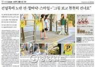 [작은 외침 LOUD] 경기도 초등교 횡단보도에 '학교 앞 노란색' 전면 적용